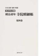 明治初年寺院明細帳 オンデマンド版 第4巻