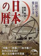 日本の暦 旧暦の見方楽しみ方 (新人物文庫)(新人物文庫)
