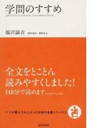 学問のすすめ (いつか読んでみたかった日本の名著シリーズ)