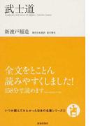 武士道 (いつか読んでみたかった日本の名著シリーズ)