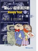 エコ蔵じいさんの楽しい超音波診断Handy Text 改訂2版 1 腹部