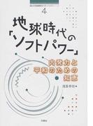 地球時代の「ソフトパワー」 内発力と平和のための知恵 (南山大学地域研究センター共同研究シリーズ)
