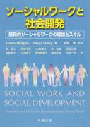 ソーシャルワークと社会開発 開発的ソーシャルワークの理論とスキル