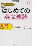 キムタツ式はじめての英文速読 入門レベル 大学受験