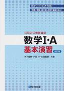 数学Ⅰ・A基本演習 改訂版