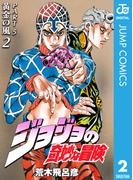 ジョジョの奇妙な冒険 第5部 モノクロ版 2(ジャンプコミックスDIGITAL)