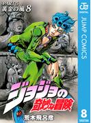 ジョジョの奇妙な冒険 第5部 モノクロ版 8(ジャンプコミックスDIGITAL)