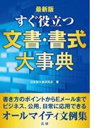 最新版 すぐ役立つ 文書・書式大事典