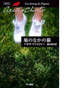 鳩のなかの猫(クリスティー文庫)