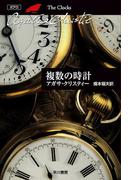 複数の時計(クリスティー文庫)