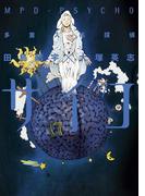 多重人格探偵サイコ(17)(角川コミックス・エース)