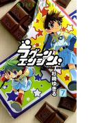 ラグーンエンジン(7)(あすかコミックス)