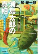 浦島太郎の真相~恐ろしい八つの昔話~(光文社文庫)