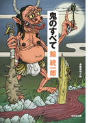 鬼のすべて(光文社文庫)