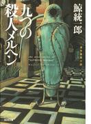 九つの殺人メルヘン(光文社文庫)