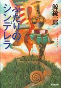 ふたりのシンデレラ(光文社文庫)