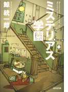 ミステリアス学園(光文社文庫)