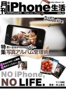 月刊iPhone生活Vol.5 思い出はiPhoneの中に…写真アルバム管理術(マイカ文庫)