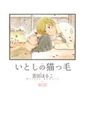 いとしの猫っ毛(1)(シトロンコミックス)