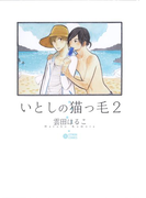 いとしの猫っ毛2(12)(シトロンコミックス)