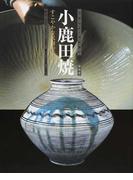 小鹿田焼 すこやかな民陶の美 増補版