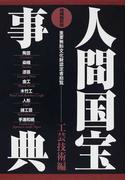 人間国宝事典 重要無形文化財認定者総覧 2012増補最新版 工芸技術編