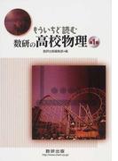 もういちど読む数研の高校物理 第1巻