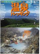 温泉トレッキング 山歩きで楽しめる、厳選20コース&42湯 (散歩の達人MOOK テーマ版MOOK)(散歩の達人MOOK)