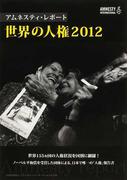 世界の人権 2012 (アムネスティ・レポート)