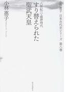 小林惠子日本古代史シリーズ 第8巻 すり替えられた聖武天皇
