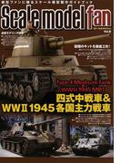 スケールモデルファン Vol.6 特集四式中戦車&WWⅡ1945各国主力戦車