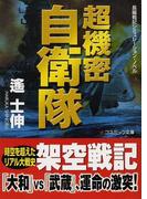 超機密自衛隊 長編戦記シミュレーション・ノベル (コスミック文庫)(コスミック文庫)