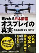 狙われる日本配備オスプレイの真実