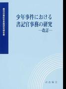 少年事件における書記官事務の研究 改訂 (裁判所書記官実務研究報告書)