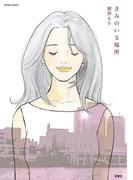 きみのいる場所(ジュールコミックス)