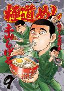 極道めし9(アクションコミックス)