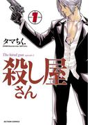 殺し屋さん 1(アクションコミックス)