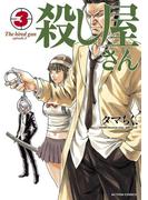殺し屋さん 3(アクションコミックス)