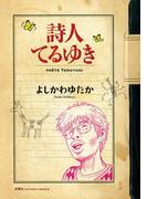 詩人てるゆき(アクションコミックス)