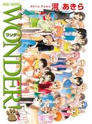 WONDER! 17(ジュールコミックス)
