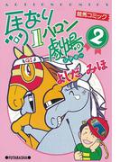 馬なり1ハロン劇場 2(アクションコミックス)