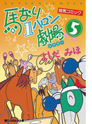 馬なり1ハロン劇場 5(アクションコミックス)