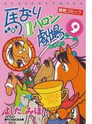 馬なり1ハロン劇場 9(アクションコミックス)