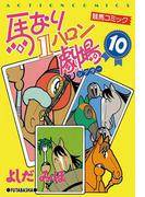 馬なり1ハロン劇場 10(アクションコミックス)