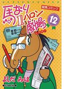馬なり1ハロン劇場 12(アクションコミックス)