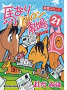 馬なり1ハロン劇場 21(アクションコミックス)