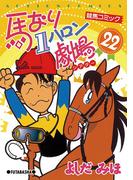 馬なり1ハロン劇場 22(アクションコミックス)