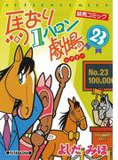 馬なり1ハロン劇場 23(アクションコミックス)