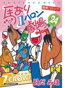 馬なり1ハロン劇場 24(アクションコミックス)