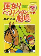 馬なり1ハロン劇場 2007春(アクションコミックス)